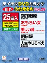 テイチクDVDカラオケ音多station